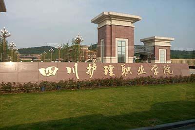 四川护理职业学院(成都校区)大门