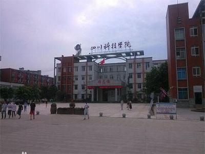 四川科技学院