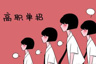 2019年四川护理职业学院单招录取分数线是多少