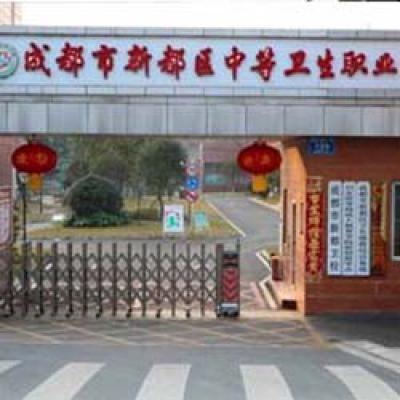 成都市新都区中等卫生职业学校(新都卫校)