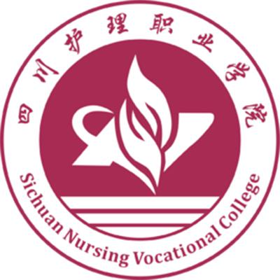 四川护理职业学院(成都校区)