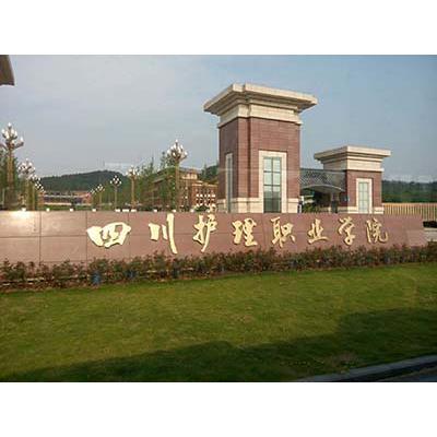 四川护理职业学院中专口腔护理专业2019招生简章