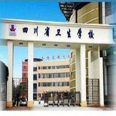 四川省卫生学校
