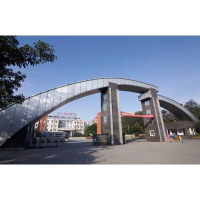 成都川科卫校(临床护理)招生分数线