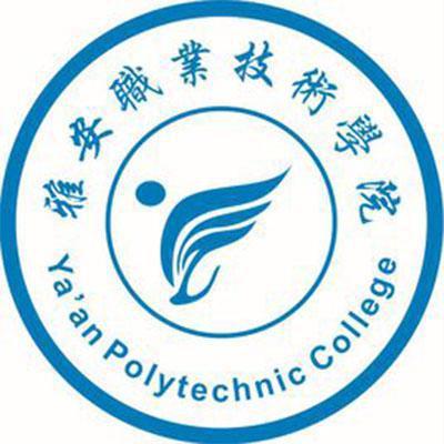 雅安职业技术学院涉外护理专业2019年招生简章